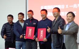 乐惠国际精酿谷与一兆韦德合作研发运动代餐
