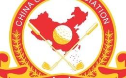 """中高协公开招选""""中国高尔夫大数据服务平台""""项目合作商"""