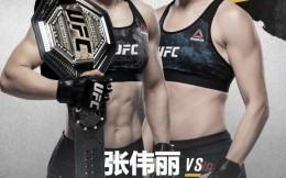 张伟丽4月25日打响UFC冠军卫冕战,咪咕视频见证中国力量崛起!