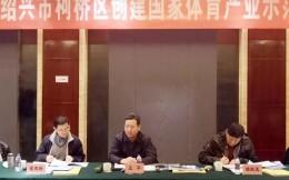 浙江绍兴市柯桥区设立每年1000万元的体育产业发展专项引导资金