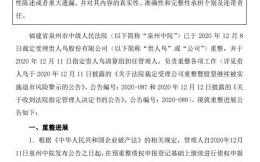 贵人鸟重组风险提示:163家债权人要求还债41亿元,公司面临退市风险
