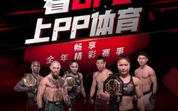 PP体育官宣续播UFC  版权博弈进入变革期