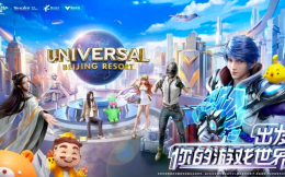 中国电竞进入世界级主题公园!腾讯互娱携手北京环球度假区