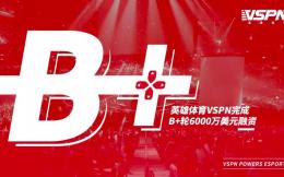 3个月融资1.6亿美元、收购香蕉游戏 英雄体育VSPN拓展电竞版图