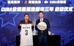 阿里体育西南总部落地重庆市南岸区,CUBA全明星之夜未来两年继续在重庆举办
