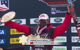 谷爱凌再添一金!单届双冠创中国雪上项目世锦赛最佳战绩