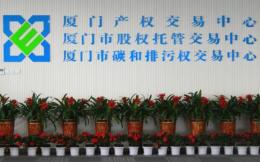 福建省首家体育产权资源交易平台落户厦门产权交易中心