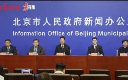 北京:有序恢复文体旅游及校外培训