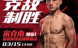 "PP体育""UFC中国季""正式开启,格斗名将宋克南做客首场皮球直播"