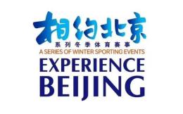 相约北京朝阳赛区4月将举行5项86场次测试赛
