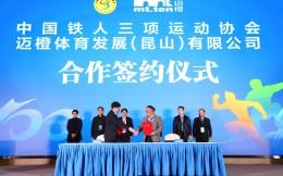 中铁协与迈橙体育达成战略合作