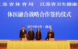 """江苏省体育局与省卫健委签约,确定""""体医融合""""重点工作任务"""