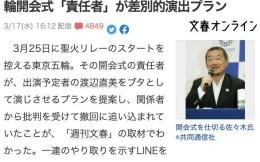 东京奥运会开闭幕式总监佐佐木宏因为言论不当宣布辞职