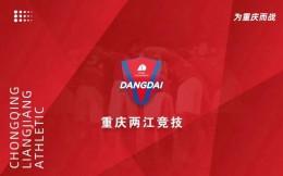 官宣!重庆当代正式更名为重庆两江竞技