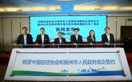 中国田径协会与扬州市人民政府签署战略协议