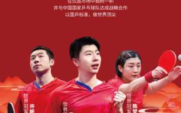 轻慕成为中国乒乓球队官方合作伙伴