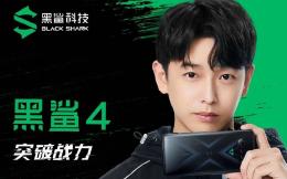 彭昱畅代言黑鲨游戏手机4系列