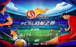"""""""电竞中超""""启航,传统赛事+虚拟运动发展助力电竞入奥"""