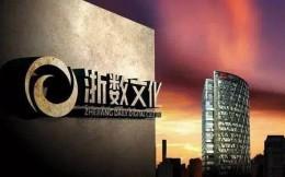 浙数文化入主ST罗顿 打造海南(自贸港)国际电竞节