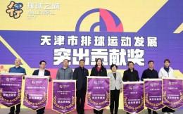 """天津启动建设""""排球之城"""",提出2030年排球青少年人口突破50万"""