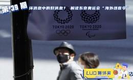 """罗聊体育第39期:坏消息中的好消息? 解读东京奥运会""""海外逐客令"""""""