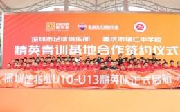 深足俱乐部与重庆辅仁中学签约合作,共建精英青训基地