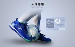 """AI智能足球鞋制造商""""微队""""获数千万元A1轮融资"""