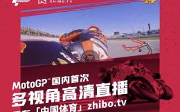 世界摩托车大奖赛未来五年落户《中国体育》zhibo.tv