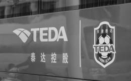 曝津门虎或将从泰达集团剥离,由天津体育局托管