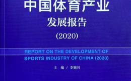 《中国体育产业发展报告(2020)》发布:体育用品业回暖加速