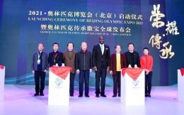 2021奥林匹克博览会启动仪式在京举行,奥林匹克传承徽宝同步发布