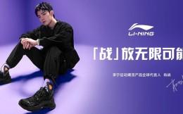 李宁签约肖战为李宁运动潮流产品全球代言人