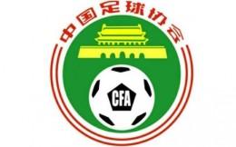 足球报:至少有5家中国足球俱乐部启动混合所有制改革