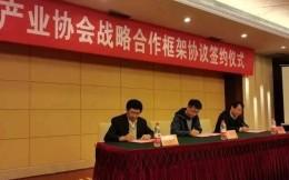 京津冀三地体育产业协会签署战略合作框架协议