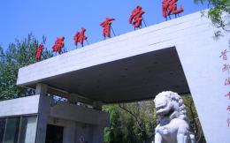 北京市教委:首都体育学院新增电子竞技运动与管理专业