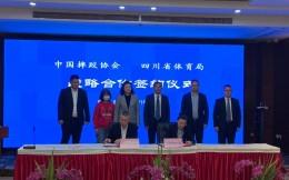 中国摔跤协会与四川体育局合作 将在竞赛训练等多个方面开展合作