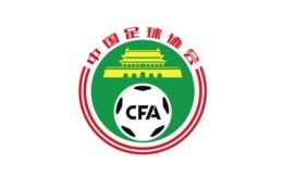 足协:新赛季无缘参赛俱乐部球员,有权单方面解除原工作合同