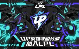 """成立""""UP""""英雄联盟战队,能兴电竞中心正式成立"""