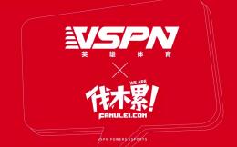 并购直播明星经纪公司伐木累,英雄体育VSPN推出内容矩阵VSPN+