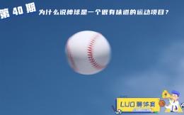 罗聊体育第40期:为什么说棒球是一个很有味道的运动项目?
