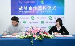 RA电竞俱乐部与蓓福中国达成战略合作
