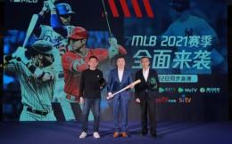 版权内容重磅升级!MLB与腾讯视频、东方明珠新媒体官宣新赛季战略合作