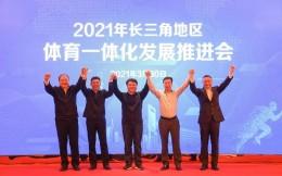 长三角体育一体化办公室揭牌,《长三角体育一体化协作协议(2021—2025)》获审议通过