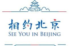 今日起北京冬奥会冰上项目测试活动7项赛事将在5个场馆举行
