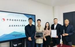首笔资金100万元!中华全国体育基金会柔道运动发展基金成立