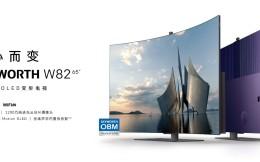 强势问鼎高端市场!创维电视春季发布会发布OLED双旗舰新品
