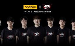 手机品牌realme成为JDG电竞俱乐部官方合作伙伴
