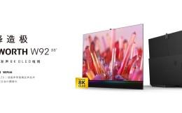 创维电视8K大屏终端持续升级,引领8K产业永续发展