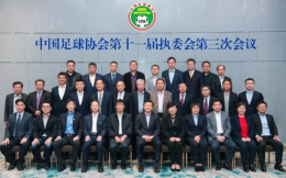 足协执委第三次会议上海召开 陈戌源:要让百姓看到进步和希望