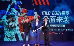 东方明珠新媒体与美职棒大联盟达成新赛季合作 MLB独家登陆IPTV大屏